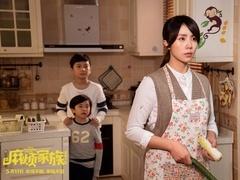 《麻烦家族》超长导演特辑 黄磊解读中国式家庭