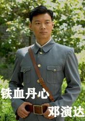 铁血丹心邓演达 (2010)