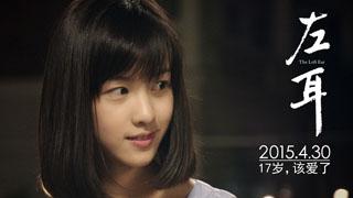 《左耳》毕业暖心宣传片