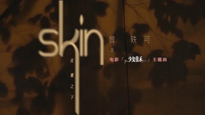 少女佳禾 MV:曾轶可献唱主题曲《skin》 (中文字幕)