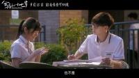 《会痛的十七岁》曝主题曲MV 胡夏倾情献唱青春金曲《青春遗言》