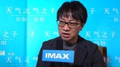 天气之子 IMAX导演特辑