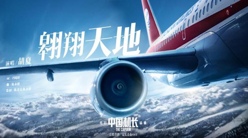 《中国机长》胡夏献唱插曲《翱翔天地》MV