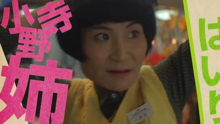小野寺姐弟 日本预告片2