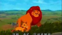 狮子王片段3