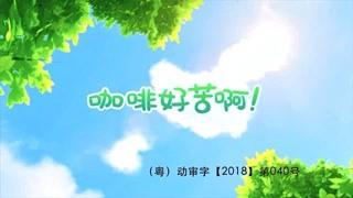 萌鸡小队 第2季 咖啡好苦啊 精华版