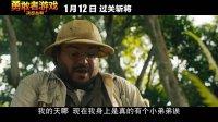 """勇敢者游戏:决战丛林(""""最屌释放""""片段)"""