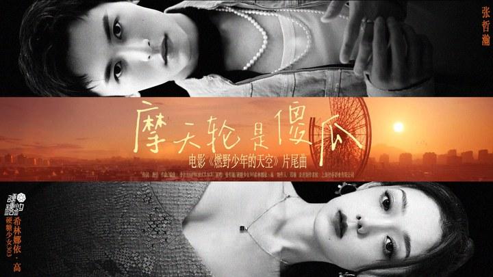 燃野少年的天空 MV5:张哲瀚希林娜依高献唱《摩天轮是傻瓜》 (中文字幕)