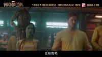 《银河护卫队》曝最新中文片段 火箭浣熊机智卖萌