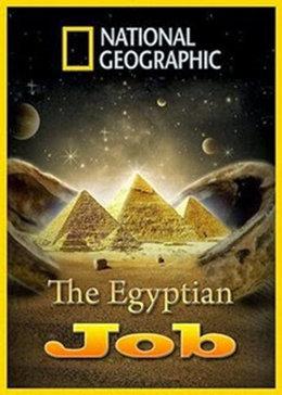 埃及法老陵墓大窃案