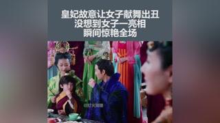 皇妃故意让女子献舞出丑,不料女子一出场,瞬间惊艳众人#王丽坤#天泪传奇之凤凰无双
