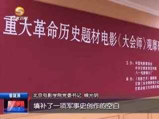 电影《大会师》观摩研讨会在京举行