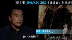 终结者:创世纪 中文制作特辑之阿诺、导演IMAX访谈