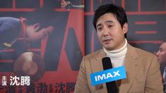 疯狂的外星人 主创IMAX特辑
