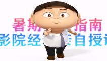 《桂宝之爆笑闯宇宙》花絮之爱电影