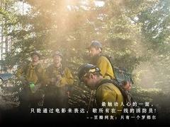 《勇往直前》正片片段 展现消防员朴实的生活风貌