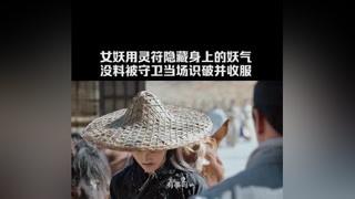 #钟馗捉妖记 妖怪用灵符隐藏妖气,被守卫看穿 #李子峰  #杨蓉
