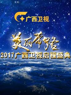 2017启程盛典