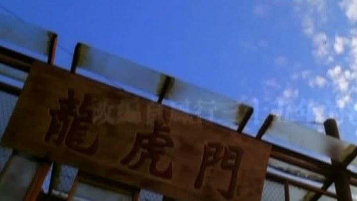 龙虎门 香港预告片1 (中文字幕)
