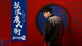 《唐人街探案2》推广曲