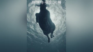 #河神2来了 好大一条鱼,九头牛都拽不动!