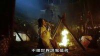 """《笑傲江湖之东方不败风云再起》(林青霞 王祖贤 于荣光)插曲片段""""笑红尘"""""""