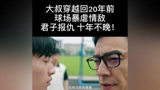 这真是君子报仇二十年都不晚! #我在未来等你  #费启鸣   #李光洁