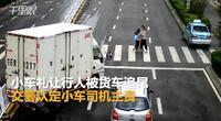 【江苏】小车礼让行人被追尾判主责 司机不服交警这样解释