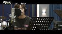指挥家(主题推广曲《乘风破浪》MV Sunnee倾情献唱)