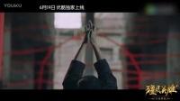 《僵尸英雄2古墓传说》再发预告 茅山天师决战百年血尸