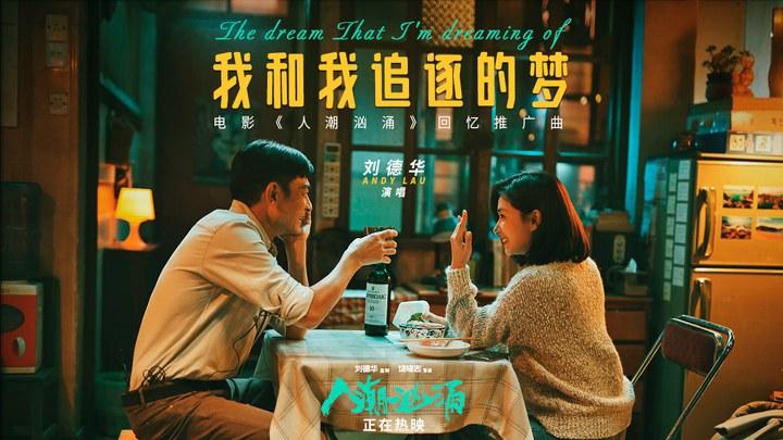 人潮汹涌 MV1:刘德华献唱《我和我追逐的梦》 (中文字幕)