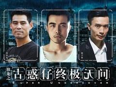 《独龙之古惑仔终极无间》预告片