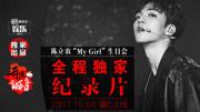 陈立农MY GIRL生日会独家纪录片 10.17 10时上线