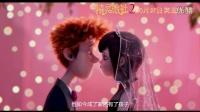 吸血鬼木乃伊齐上阵《精灵旅社2》中文版配音特辑