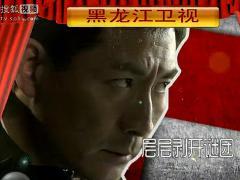 《飞虎神鹰》黑龙江卫视-精彩剧情宣传片