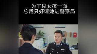 为了见女孩一面,总裁只能出怪招,请她去警局做客 #看见味道的你  #龚俊