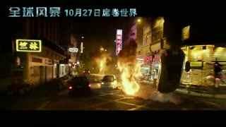 《全球风暴》 中文预告