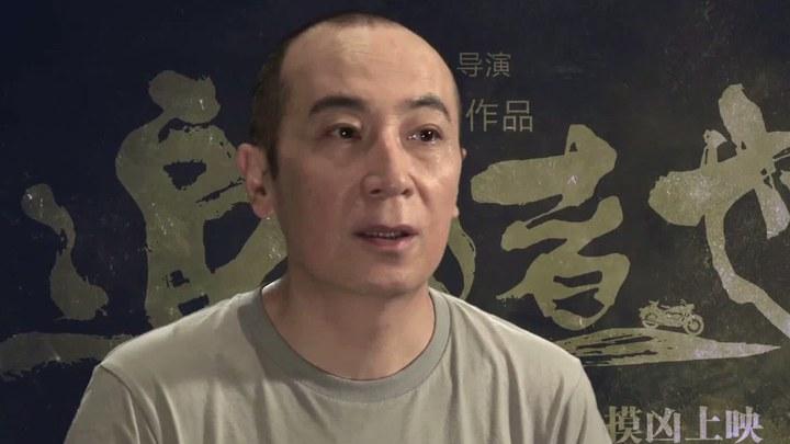 追凶者也 其它花絮1:导演特辑 (中文字幕)