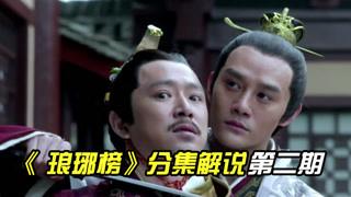 琅琊榜分集解说第2期:梅长苏智救庭生,靖王决定夺嫡
