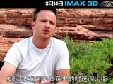 《极品飞车》120秒幕后制作特辑【IMAX3D】