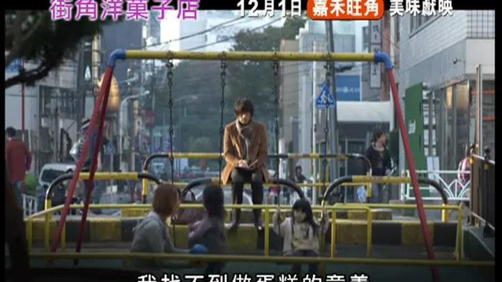 街角洋果子店 预告片2 (中文字幕)