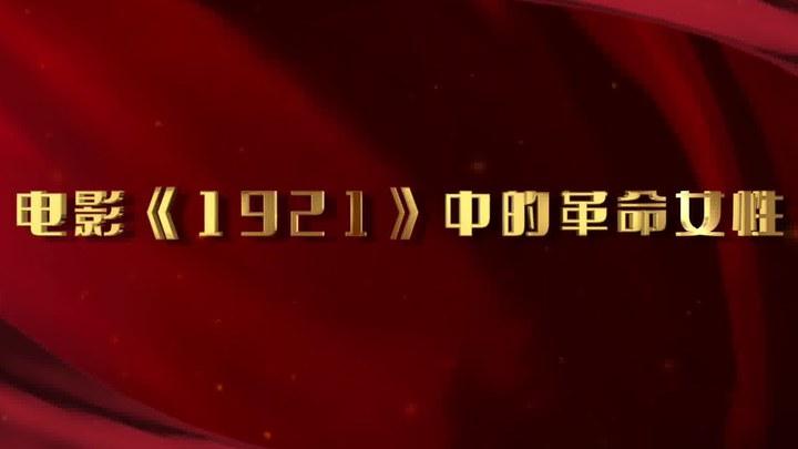 1921 花絮3:女性力量特辑 (中文字幕)