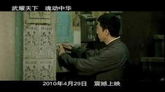 叶问2 剧场版预告片
