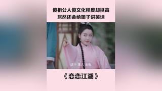 第 5 集 #恋恋江湖 傻相公人傻文化程度却挺高,居然还会给娘子讲笑话