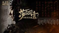 荡寇风云 MV《凯歌》(演唱:赵文卓)