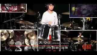 架子鼓表演视频 Beyond 黄家驹经典之作《海阔天空》