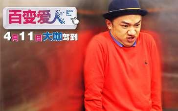 """《百变爱人》发""""三贱客""""特辑 王祖蓝鬼马爆笑"""