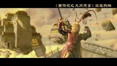 西游记之大闹天宫 片段之神魔决战