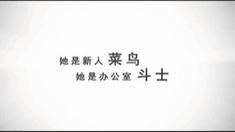 杜拉拉升职记 剧场版预告片