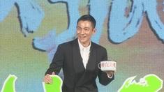 失孤 北京发布会2